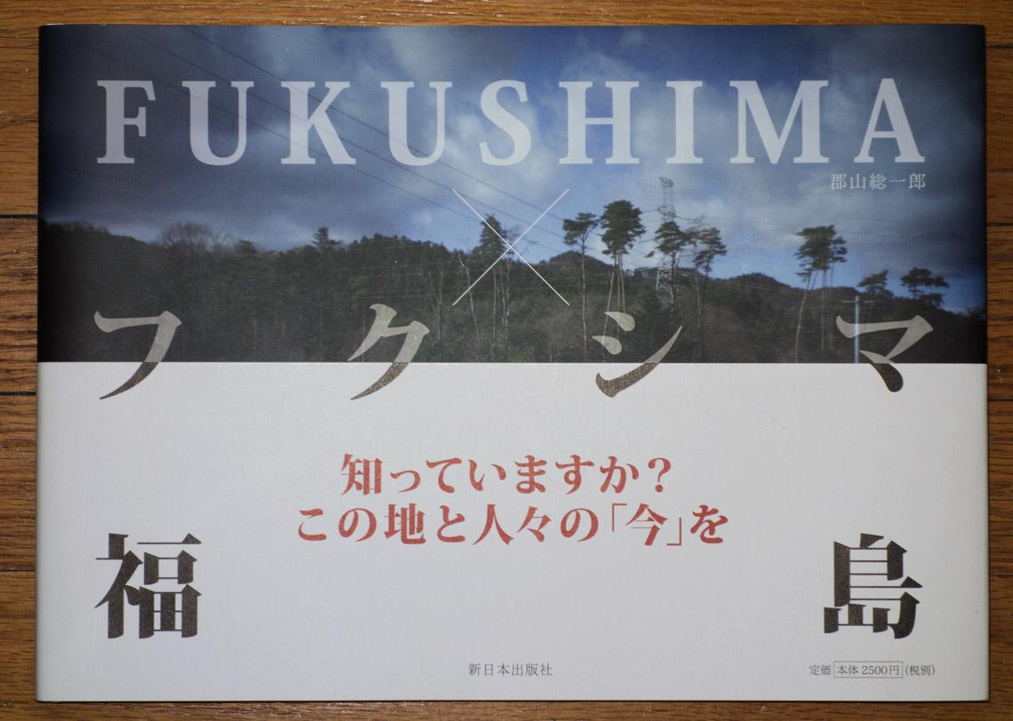 Koriyama_Fukishima